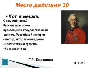 Кто из героев? 20 Василиса Егоровна, капитан Миронов и Маша перед взятием кр