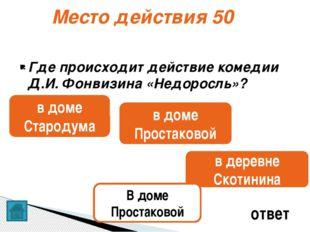 Эпизоды и иллюстрации 20 К преданию о покорении Сибири Ермаком ответ К каком