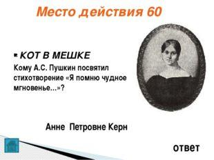 Эпизоды и иллюстрации 10 А.С. Пушкин «Капитанская дочка» Буран Какой эпизод