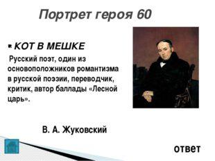 Кто из героев? 60 Герои рассказа И.А. Бунина «Кавказ» ответ Кто из героев го