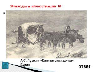 Эпизоды и иллюстрации 50 Л.Н. Толстой «После бала». Экзекуция ответ Назовите