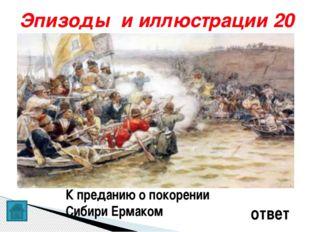 Эпизоды и иллюстрации 60 Полковник Пётр Владиславович Б. и его дочь Варенька
