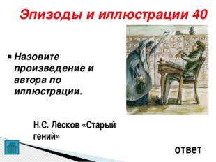В. А. Жуковский КОТ В МЕШКЕ Русский поэт, один из основоположников романтизм
