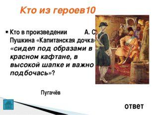 Лермонтов «Мцыри» 40 Низкий колючий кустарник ответ Напрасно в бешенстве пор