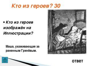 ответ Место учебы Алмазова: Куприн «Куст сирени» 40 военный институт индустр