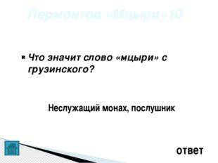 Эпизоды и иллюстрации 40 Н.С. Лесков «Старый гений» ответ Назовите произведе