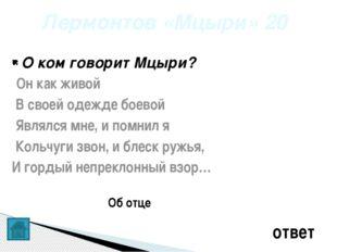 Эпизоды и иллюстрации 30 Сцена вранья Хлестакова Какой эпизод из комедии Н.В