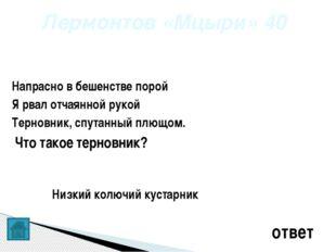 Кто из героев? 40 Иван Васильевич Л.Н. Толстой «После бала» ответ Кто из гер