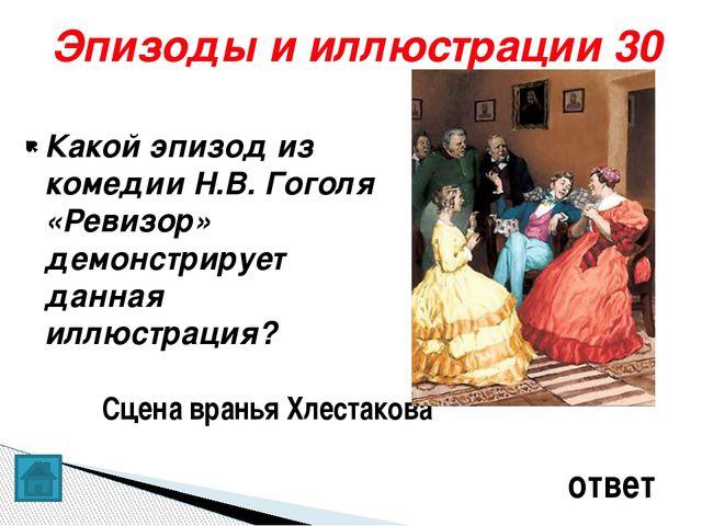 А.С. Пушкин «Капитанская дочка». Швабрин. Чей портрет? « .. ко мне вошёл моло...