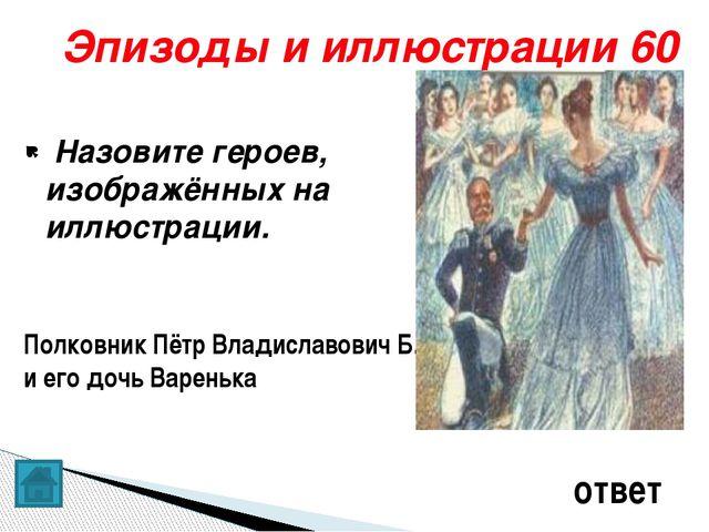 КОТ В МЕШКЕ Кому А.С. Пушкин посвятил стихотворение «Я помню чудное мгновенье...