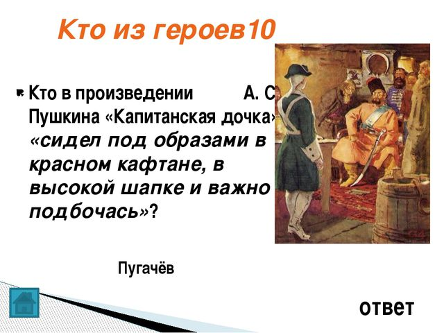 Лермонтов «Мцыри» 40 Низкий колючий кустарник ответ Напрасно в бешенстве пор...