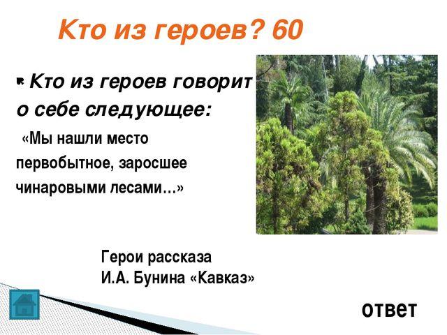 Лермонтов «Мцыри» 50 ..где цвели Акаций белых два куста… ответ У каких кусто...