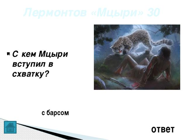 Кто из героев? 30 Маша, ухаживающая за раненным Гринёвым. ответ Кто из герое...