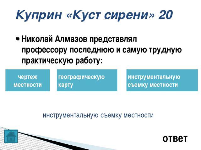 Кутузова КОТ В МЕШКЕ Кого имел в виду под образом «Коня доброго» Иван Андреев...