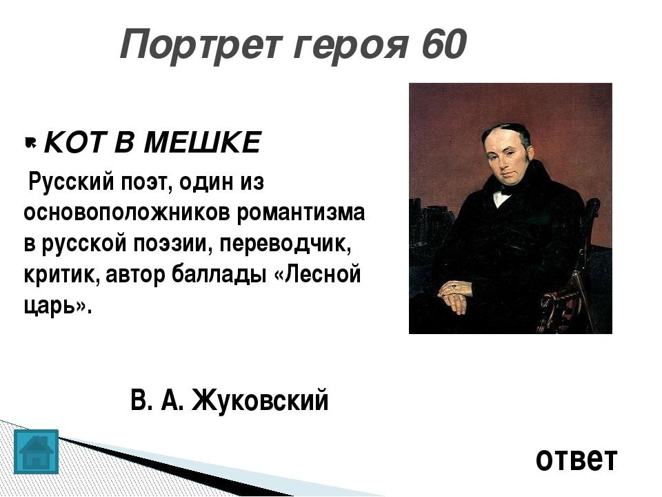Кто из героев? 60 Герои рассказа И.А. Бунина «Кавказ» ответ Кто из героев го...