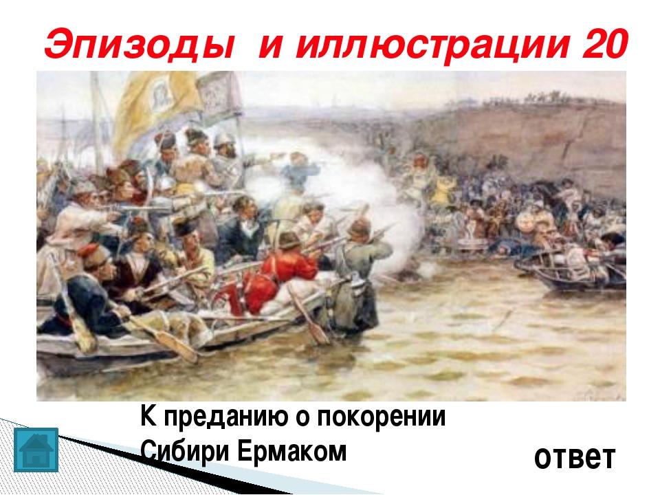 Эпизоды и иллюстрации 60 Полковник Пётр Владиславович Б. и его дочь Варенька...