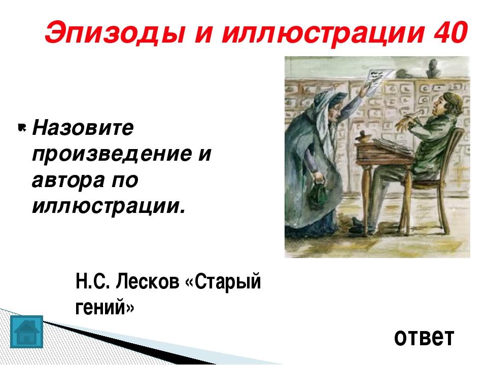 В. А. Жуковский КОТ В МЕШКЕ Русский поэт, один из основоположников романтизм...