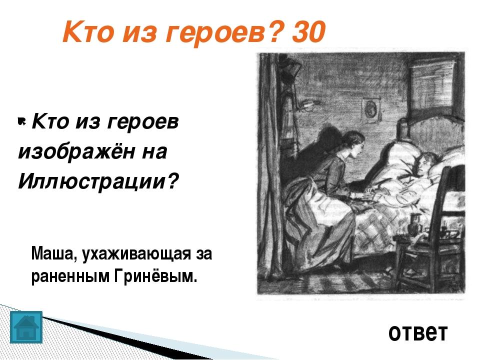 ответ Место учебы Алмазова: Куприн «Куст сирени» 40 военный институт индустр...