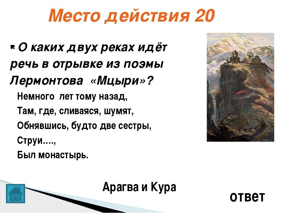 Лермонтов «Мцыри»10 Неслужащий монах, послушник ответ Что значит слово «мцыр...