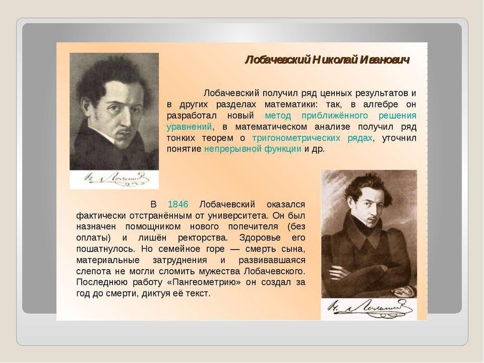 Лобачевский николай иванович