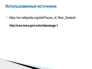 https://en.wikipedia.org/wiki/Fauna_of_New_Zealand Использованные источники: