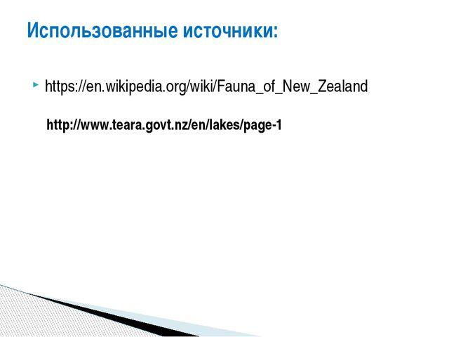 https://en.wikipedia.org/wiki/Fauna_of_New_Zealand Использованные источники:...