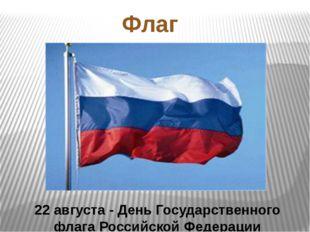 Флаг 22 августа - День Государственного флага Российской Федерации