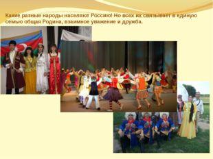 Какие разные народы населяют Россию! Но всех их связывает в единую семью обща