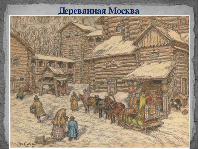 Деревянная Москва