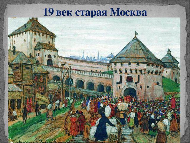 19 век старая Москва
