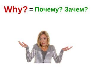 Why? = Почему? Зачем?