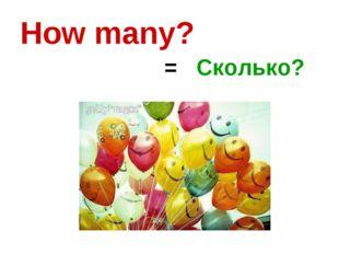 How many? = Сколько?