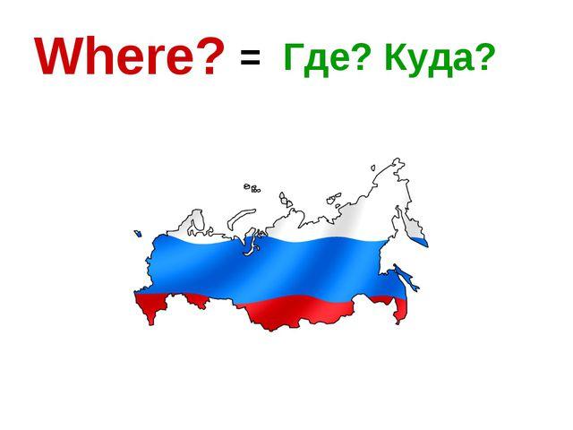 Where? = Где? Куда?