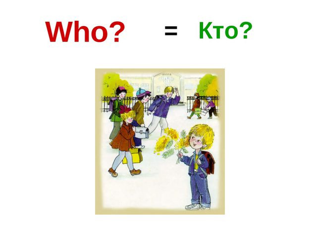 Who? = Кто?
