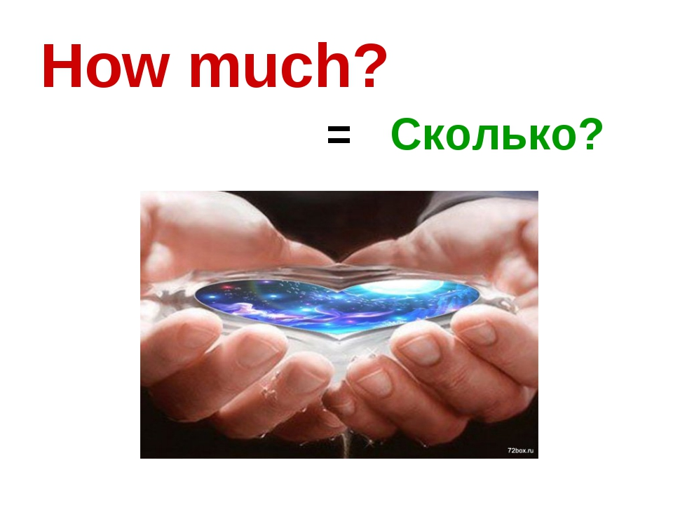 How much? = Сколько?