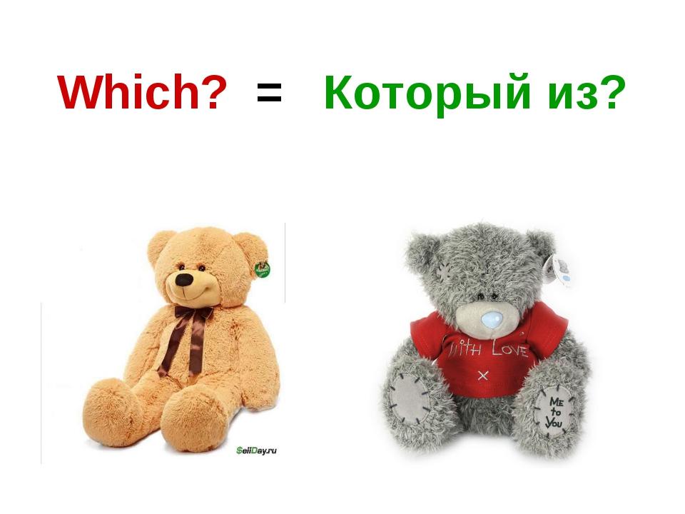 Which? = Который из?