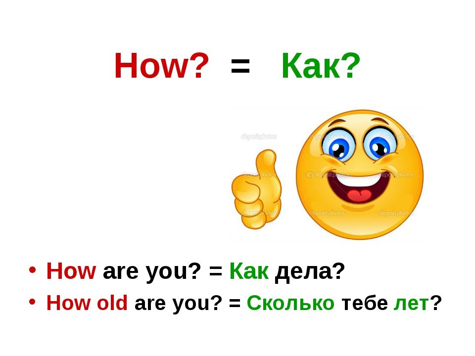 How? = Как? How are you? = Как дела? How old are you? = Сколько тебе лет?