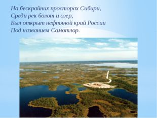 На бескрайних просторах Сибири,    Среди рек болот и озер,