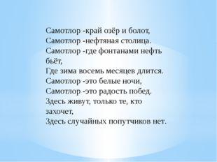 Самотлор -край озёр и болот, Самотлор -нефтяная столица. Самотлор -где фонта
