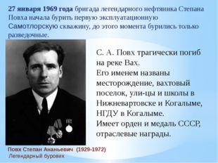 27 января 1969 года бригада легендарного нефтяника Степана Повха начала бурит