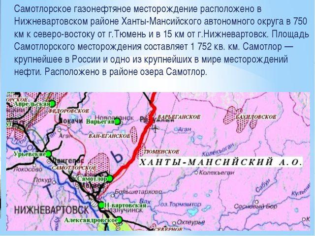 Самотлорское газонефтяное месторождение расположено в Нижневартовском районе...