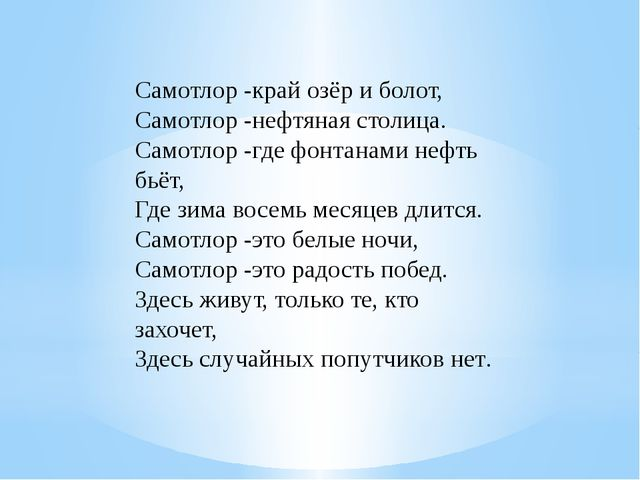 Самотлор -край озёр и болот, Самотлор -нефтяная столица. Самотлор -где фонта...