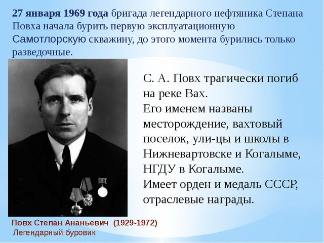 27 января 1969 года бригада легендарного нефтяника Степана Повха начала бурит...