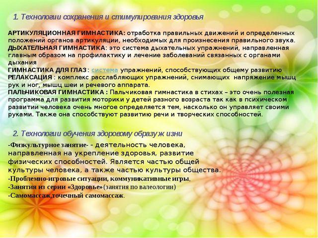 1. Технологии сохранения и стимулирования здоровья АРТИКУЛЯЦИОННАЯ ГИМНАСТИК...