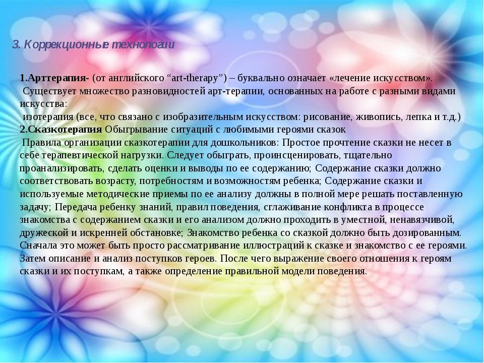 """3. Коррекционные технологии 1.Арттерапия- (от английского """"art-therapy"""") – б..."""