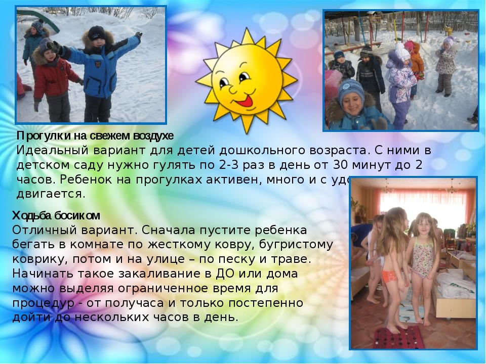 Прогулки на свежем воздухе Идеальный вариант для детей дошкольного возраста....