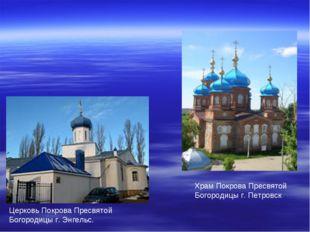 Церковь Покрова Пресвятой Богородицы г. Энгельс. Храм Покрова Пресвятой Богор