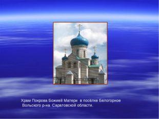 Храм Покрова Божией Матери в посёлке Белогорное Вольского р-на Саратовской об