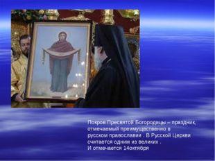 Покров Пресвятой Богородицы – праздник, отмечаемый преимущественно в русском