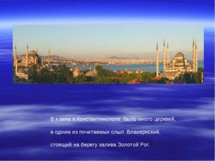 В х веке в Константинополе было много церквей, а одним из почитаемых слыл Вла